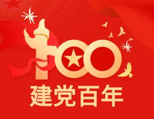 【党建新闻】——百年奋斗...